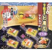 小全套4款【日本正版】捏捏壽司 附木屐造型 吊飾 扭蛋 轉蛋 捏捏樂 軟軟 J.DREAM - 852639