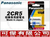 Panasonic 2CR5 2CR-5 鋰電池 適用 相機 手電筒 閃光燈 KL2CR5 EL2CR5 可傑