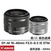 Canon EF-M 15-45mm f3.5-6.3 IS STM 台灣佳能公司貨 德寶光學 刷卡分期零利率