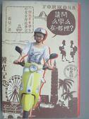 【書寶二手書T5/旅遊_HQV】請問麼零麼在哪裡_一個北京女學生的愛台灣遊學記_張昊