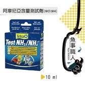 德彩 Tetra 阿摩尼亞含量測試劑(NH3/NH4)【10ml*3罐】水質檢測 水晶蝦水草珊瑚海魚淡水 T617 魚事職人