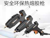 熱熔槍 熱熔膠槍手工制作萬能家用熱融膠條膠水槍電熱電熔膠搶7mm膠棒11