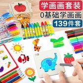 兒童畫畫套裝繪畫工具彩筆涂鴉模板學習美術用品幼兒園小學生禮【跨年交換禮物降價】