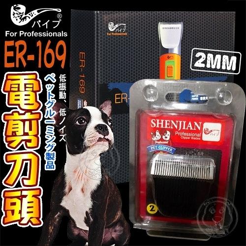 【🐱🐶培菓寵物48H出貨🐰🐹】PiPe煙斗牌》ER-169寵物2MM電剪刀頭