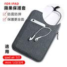 電腦包 ipad電腦包 ipad mini5保護套 mini2/3/4內膽包 air1/2平板電腦包 pro9.7 防摔防震