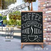大尺寸實木黑板支架式 餐廳咖啡店鋪展示家用留言廣告立式黑板igo 焦糖布丁