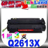 HP Q2613X 高容量相容碳粉匣(一組3支)【適用】LJ-1300/1300N/1300
