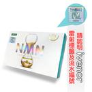 iVENOR NMN EX版元氣錠 EX...