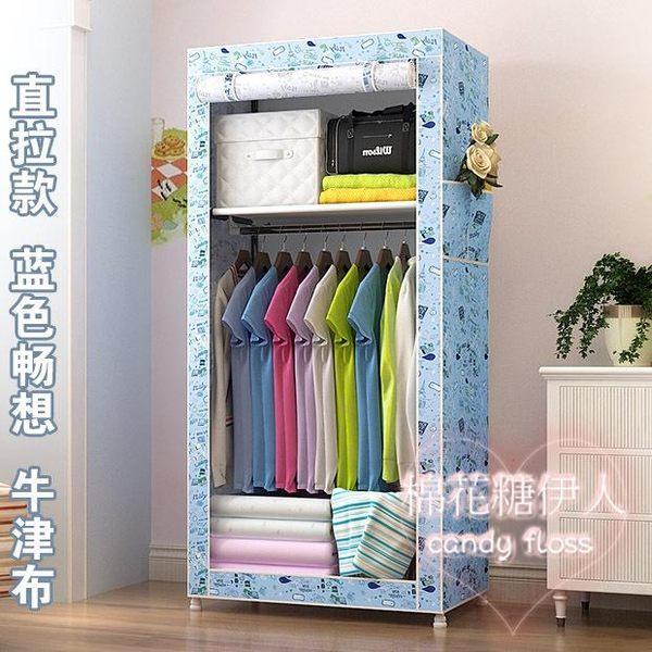 單人可折疊簡易組裝拼接宿舍迷你衣櫥LVV2579【棉花糖伊人】