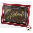 心經木框掛圖33公分【十方佛教文物】