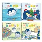 小企鵝波波成長繪本系列4冊套組【城邦讀書花園】