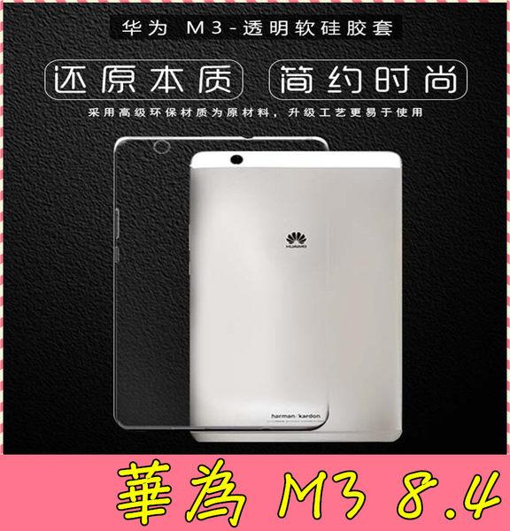 【萌萌噠】華為 HUAWEI MediaPad M3 (8.4吋) 還原真機 柔軟輕薄款 全包透明矽膠軟殼 平板殼 平板套