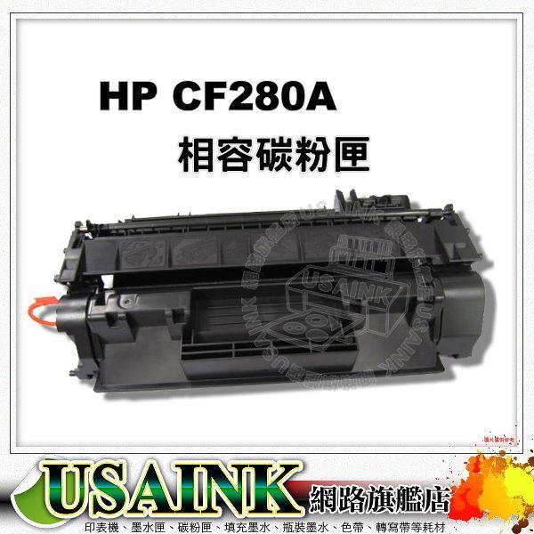 促銷~USAINK~HP CF280A/ 80A 黑色相容碳粉匣 適用M401n/M401dn/M425dn/M425dw CF280/280A