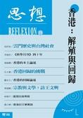 (二手書)香港:解殖與回歸(思想19)