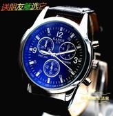 手錶 韓版男士手表藍光玻璃男表防水石英表男士腕表時尚皮帶學生手表【快速出貨八五折】