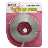 櫻花型鋁製濾油網(10入)