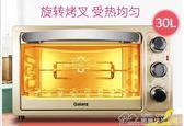 電烤箱 家用烘焙多功能全自動30升大容量蛋糕小型面包2-4人 居樂坊生活館YYJ
