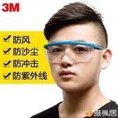 3M1711防護眼鏡防塵防風防沖擊眼鏡男實驗工作安全勞保騎行護目鏡 雅楓居
