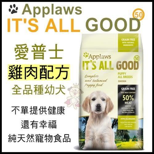 *WANG*【含運】Applaws愛普士 全品種幼犬-無穀 雞肉配方2kg