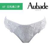 Aubade-亞馬遜之夢S-L有機棉低腰丁褲(白)AF