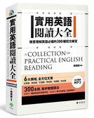 (二手書)實用英語閱讀大全: 務實理解英語必備的300種短文練習(軟精裝,1MP3)