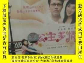 二手書博民逛書店香港罕見電影VCD。公主多情 又名浮生若夢。主演,李龍儀,謝天華