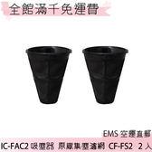 【一期一會】【日本現貨】原廠 IRIS OHYAMA IC-FAC2 除螨吸塵器 原廠集塵濾網   2入 「日本直送」