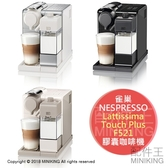日本代購 空運 雀巢 NESPRESSO Lattissima Touch Plus F521 膠囊咖啡機 3色