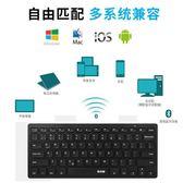 手機鍵盤 BOW航世 蘋果無線藍芽鍵盤 ipad華為手機平板通用安卓迷你小鍵盤 igo 玩趣3C