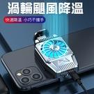 手機散熱器 USB充電 手機超強快速製冷降溫神器 吃雞神器 手機散熱夾 手機冷風散熱便攜款