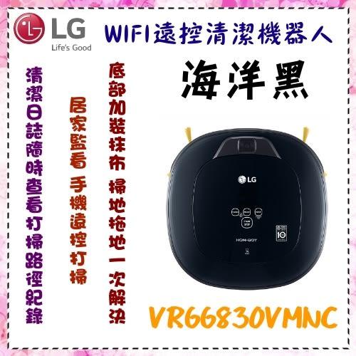 【LG 樂金】WIFI遠控小精靈 清潔機器人 海洋黑 《VR66830VMNC》 原廠保固