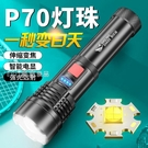 手電筒P70強光手電筒特種兵超亮led燈...