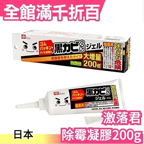 日本製 LEC 激落君 除霉凝膠 200g 大容量 細口徑 矽利康去霉斑 除黴 浴室廁所磁磚縫隙【小福部屋】