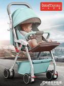 小主早安嬰兒推車可坐可躺輕便摺疊避震嬰兒車高景觀寶寶手推車WD 時尚芭莎