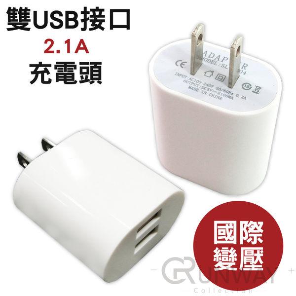 【現貨】雙USB 2.1A 橢圓充電頭 旅充頭 充電器 萬用 通用 雙孔 快充 充電頭 蘋果 安卓通用