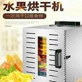 商用臘腸寵物零食水果烘干機家用食品果蔬溶豆果茶芒果紅薯干12層雙十二全館免運