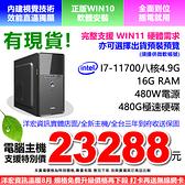 全新第11代I7-11700主機16G/480G/480W含WIN10+安卓插電即用可刷分期洋宏到府收送支援WIN11