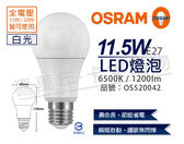 OSRAM歐司朗 LED 11.5W 6500K 白光 E27 全電壓 球泡燈 _ OS520042