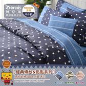 【班尼斯國際名床】【5尺雙人床包被套組(含2個枕套+鈕扣被套)】【條紋&點點系列】精梳純棉/寢具