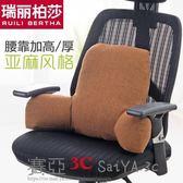 【99購物85折】靠枕腰靠汽車座椅靠背墊抱枕