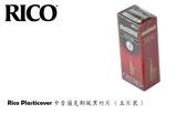 【小麥老師樂器館】現貨 Rico Plasticover 中音薩克斯風黑竹片 2號 ALTO Sax 2