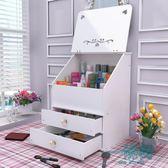 大號桌面化妝品收納盒塑料梳妝臺護膚品儲物盒抽屜式化妝盒置物架【一條街】