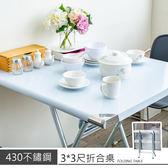 【 dayneeds 】不鏽鋼 3X3尺折合桌 折疊桌 餐桌 拜拜桌 飯桌