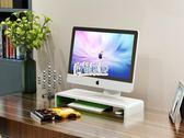 電腦螢幕架 電腦顯示器增高架鍵盤墊高支架托架桌面收納架電腦底座架子置物架