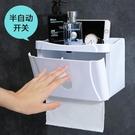 紙巾盒 衛生間廁所紙巾盒防水衛生紙架免打孔創意抽紙捲紙筒置物架捲紙盒