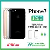 【刀鋒】免運 當天出貨 Apple iPhone 7 128G 4.7吋 9.9成新 蘋果 完美 翻新機