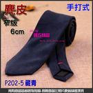 De-Fy 蝶衣精品 麂皮款.6cm窄版領帶.襯衫結婚領帶.手打式領帶.P202-5 藏青(近黑色).現貨.可來店自取