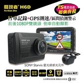 【發現者】H6D 前後1080P雙鏡頭行車記錄+GPS測速/區間偵測警示 MIT台灣製造