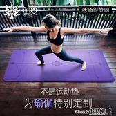 瑜伽墊 防滑瑜伽墊女tpe初學者無味運動墊瑜珈健身墊子奧義【小天使】