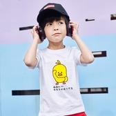 兒童夏裝短袖T恤純棉新款寶寶小黃鴨T恤男女童半袖卡通上衣潮 伊衫風尚